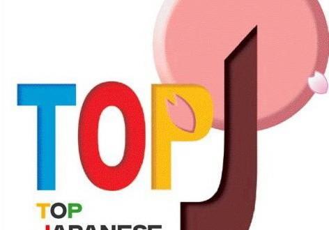TOPJ-472x330